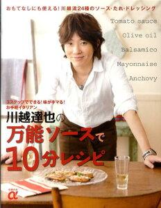 【送料無料】川越達也の万能ソースで10分レシピ