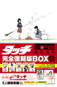 タッチ完全復刻版BOX5 (特品) [ あだち 充 ]