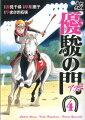優駿の門アスミ(4)
