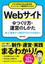 小さな会社のWeb担当者・ネットショップ運営者のためのWeb