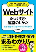 小さな会社のWeb担当者・ネットショップ運営者のためのWebサイトのつくり方・運
