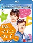 サム・マイウェイ 恋の一発逆転 BOX2 <コンプリート・シンプルBlu-ray BOX>【Blu-ray】 [ パク・ソジュン ]