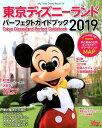 東京ディズニーランド パーフェクトガイドブック 2019 (