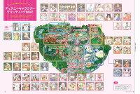 東京ディズニーランド パーフェクトガイドブック 2019 (My Tokyo Disney Resort) [ ディズニーファン編集部 ]