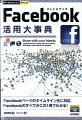 Facebook活用大事典