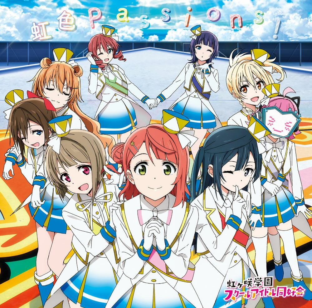TVアニメ『ラブライブ!虹ヶ咲学園スクールアイドル同好会』オープニング主題歌「虹色Passions!」画像