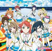 TVアニメ『ラブライブ!虹ヶ咲学園スクールアイドル同好会』オープニング主題歌「虹色Passions!」