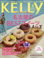 KELLy (ケリー) 2020年 05月号 [雑誌]