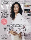 Gina (ジーナ) 2020 Spring(スプリング) 2020年 05月号 [雑誌]