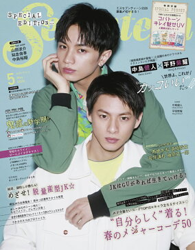 SEVENTEEN (セブンティーン) 2020年 05月号増刊 [雑誌] 表紙:中島健人、平野紫耀