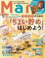 Mart (マート) 2020年 05月号 [雑誌]