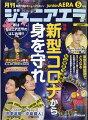 月刊 junior AERA (ジュニアエラ) 2020年 05月号 [雑誌]