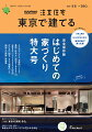 SUUMO注文住宅 東京で建てる 2020年 05月号 [雑誌]