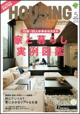 月刊 HOUSING (ハウジング)by suumo(バイスーモ) 2020年 05月号 [雑誌]
