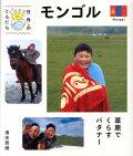 モンゴル 草原でくらすバタナー
