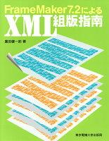 FrameMaker 7.2によるXML組版指南
