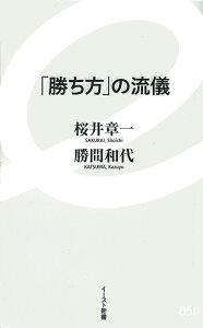 【楽天ブックスならいつでも送料無料】「勝ち方」の流儀 [ 桜井章一 ]