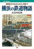 【バーゲン本】横浜の鉄道物語