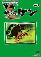 狼少年ケン DVD-BOX2 デジタルリマスター版