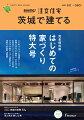 SUUMO注文住宅 茨城で建てる 2020年 05月号 [雑誌]