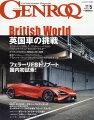 GENROQ (ゲンロク) 2020年 05月号 [雑誌]