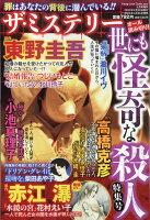 Young Love Comic aya(ヤング ラブ コミック アヤ)増刊 ザ・ミステリー 世にも怪奇な殺人特集号 2020年 05月号 [雑誌]
