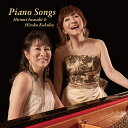 Piano Songs [ 岩崎宏美&国府弘子 ]