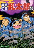 落第忍者乱太郎 50巻