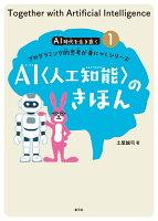 AI〈人工知能〉のきほん