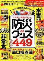 防災グッズ完全ガイド(2018〜2019)