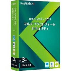 【送料無料】カスペルスキー Multi Platform Security 3年プライベート版