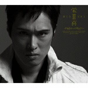 栄喜2 〜Fight or Flight〜(初回限定盤 CD+DVD)