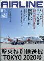 AIRLINE (エアライン) 2020年 05月号 [雑誌]