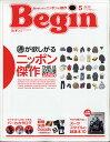 Begin (ビギン) 2020年 05月号 [雑誌]