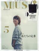 otona MUSE (オトナ ミューズ) 2020年 05月号 [雑誌]