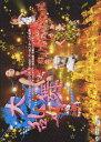 Hello!Project 2005 Winter オールスターズ大乱舞 〜A HAPPY NEW POWER!飯田圭織 卒業スペシャル〜 [ モーニング娘。 ]