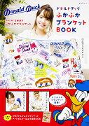 Disney Donald Duck ふかふかブランケットBOOK