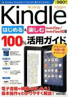 Amazon Kindleはじめる&楽しむ100%活用ガイド