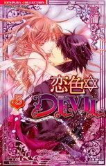 恋色☆DEVIL(5)