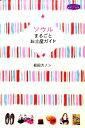 【送料無料】ソウルまるごとお土産ガイド [ 松田カノン ]
