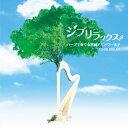 【送料無料】ジブリラックス〜ハープで奏でる宮崎アニメワールド〜