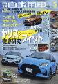 月刊 自家用車 2020年 05月号 [雑誌]