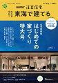SUUMO注文住宅 東海で建てる 2020年 05月号 [雑誌]