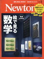 Newton (ニュートン) 2020年 05月号 [雑誌]
