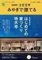 SUUMO注文住宅 みやぎで建てる 2020年 05月号 [雑誌]