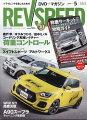 REV SPEED (レブスピード) 2020年 05月号 [雑誌]