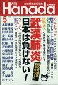 月刊Hanada 2020年 05月号 [雑誌]