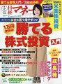 日経マネー 2020年 05月号 [雑誌]