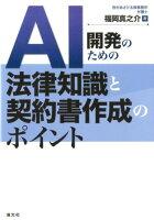 AI開発のための法律知識と契約書作成のポイント