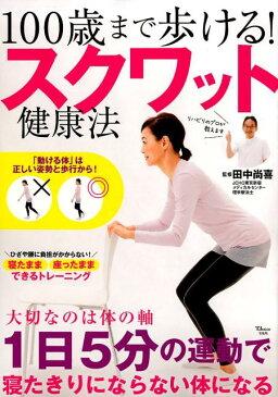 100歳まで歩ける!スクワット健康法 「動ける体」は正しい姿勢と歩行から! (TJ MOOK) [ 田中尚喜 ]